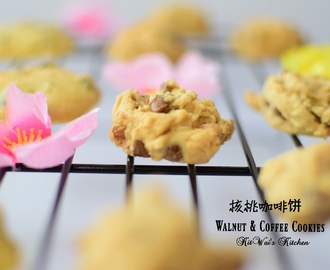 核桃咖啡饼 ~ Walnut and Coffee Cookies