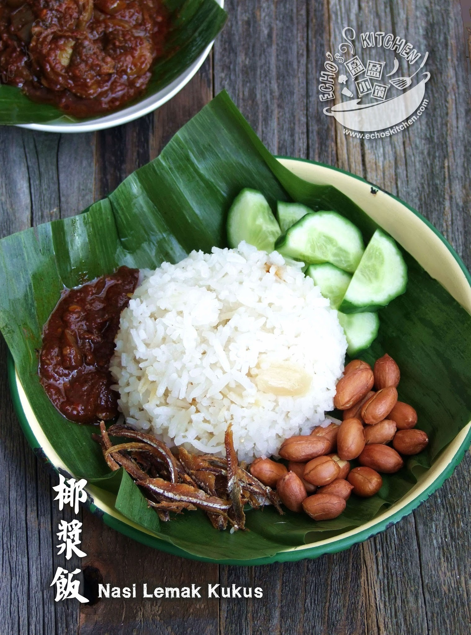 Nasi Lemak Kukus (Steamed Coconut Rice) 椰浆饭