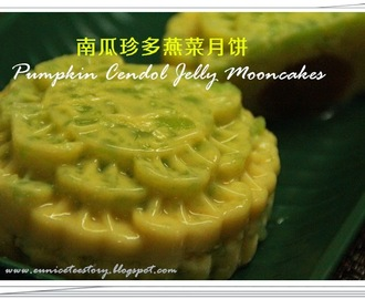 南瓜珍多燕菜月饼 Pumpkin Cendol Jelly Mooncakes