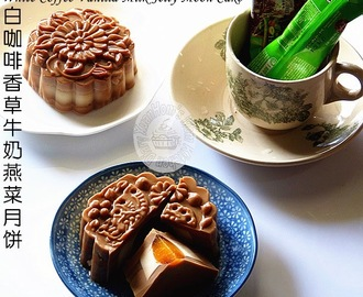 白咖啡香草牛奶燕菜月饼 (White Coffee Vanilla Milk Jelly Moon Cake)