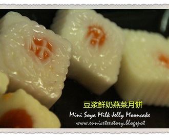 豆浆鲜奶燕菜月饼 Mini Soya Milk Jelly Mooncake