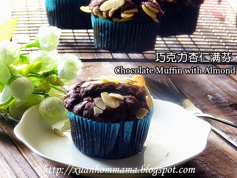 简易巧克力杏仁满芬 (Easy Chocolate Almond Muffin)