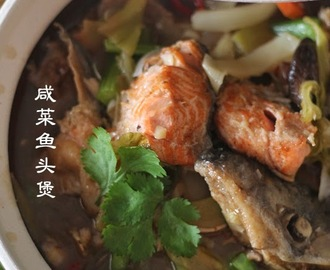 咸菜三文鱼头煲 (Salmon Fish Head with pickled mustard Pot)