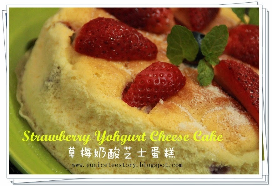 草梅奶酸芝士蛋糕Strawberry Yoghurt Cheese Cake