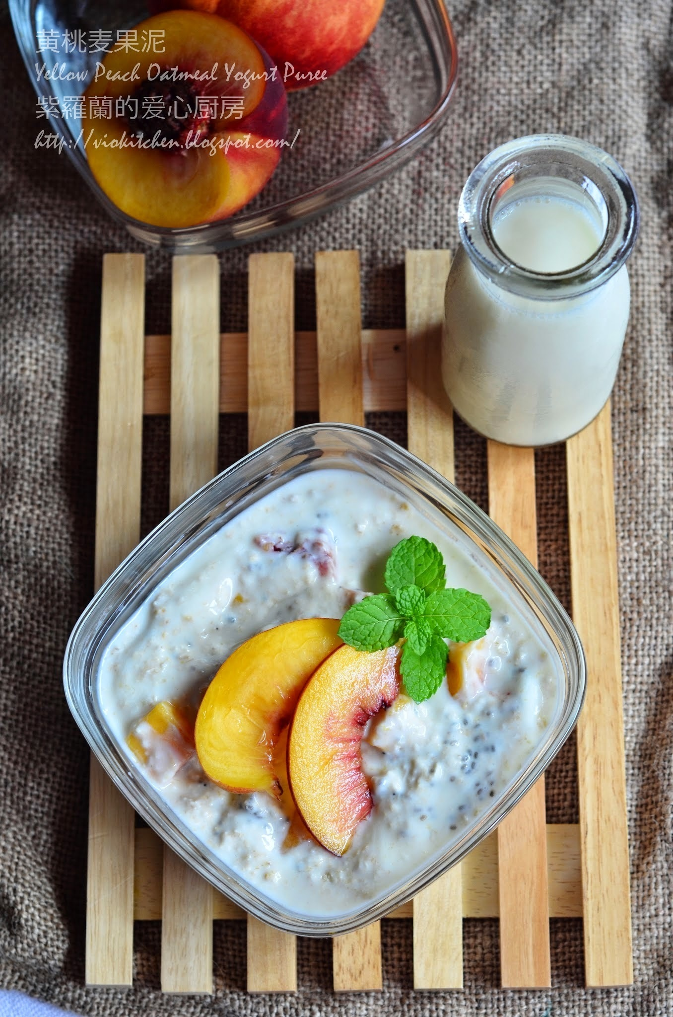 黄桃麦果泥 Yellow Peach Oatmeal Yogurt Puree