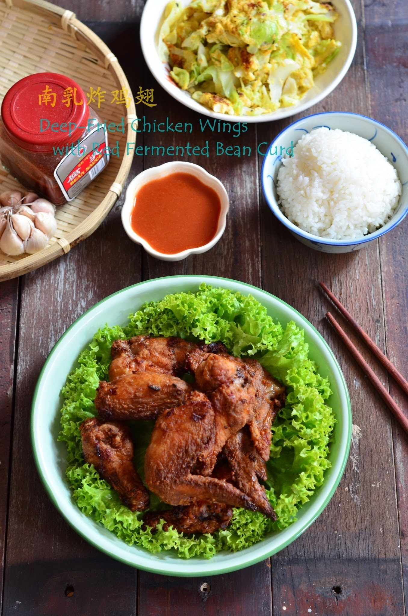 南乳炸鸡翅 Deep-Fried Chicken Wings with Red Fermented Bean Curd