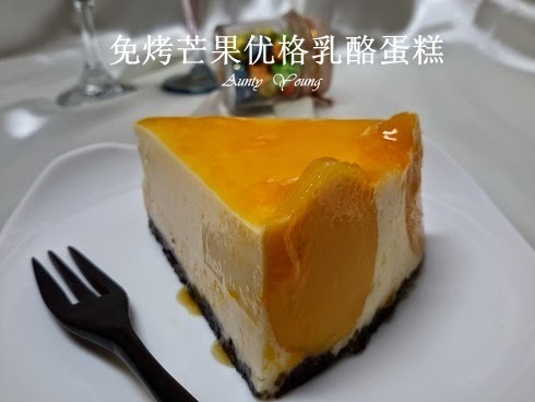 免烤芒果优格乳酪蛋糕 (Non-bake Mango Yogurt Cheesecake)