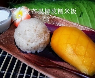 蒸芒果椰浆糯米饭 (Coconut Sticky Rice with Mango)