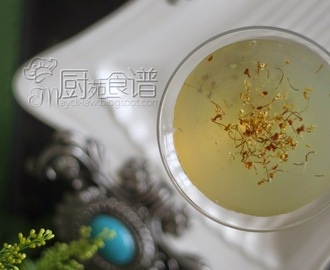 寒天粉桂花果冻 (Osmanthus Jelly)