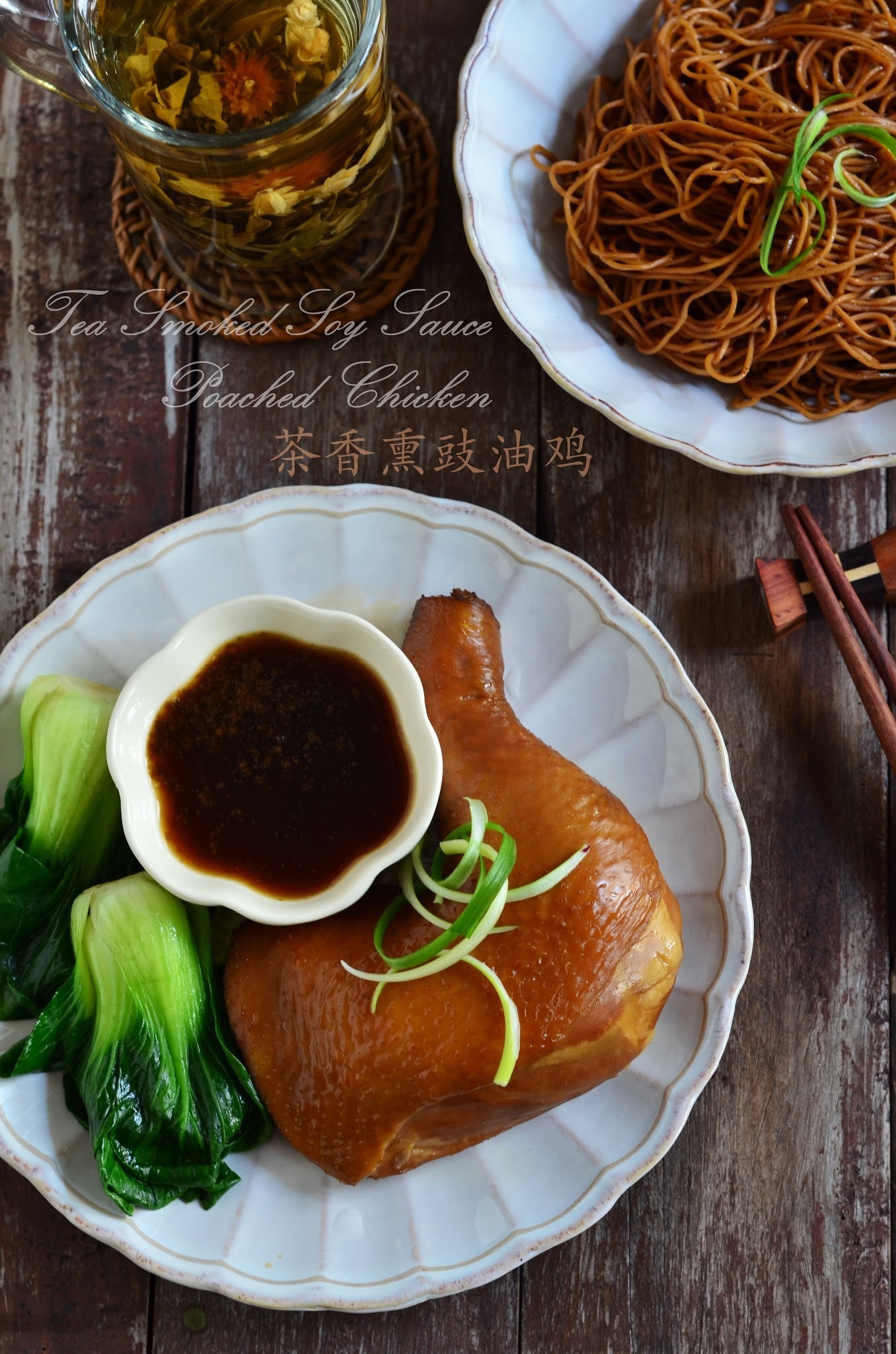 茶香熏豉油鸡 Tea Smoked Soy Sauce Poached Chicken