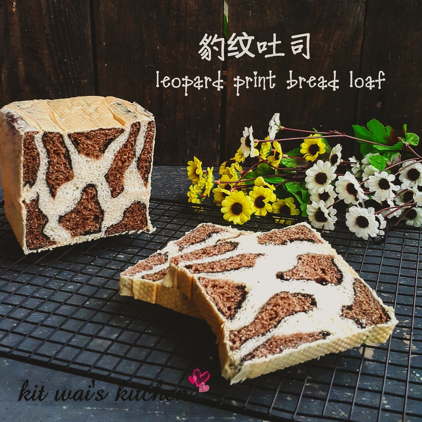 豹纹吐司 ( 17小时中种法 ) ~ Leopard Print Bread Loaf  (17hours Sponge Dough method )