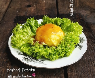 马玲薯泥 ~ Mashed Potato