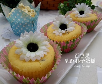 百香果乳酪杯子蛋糕 Passion Fruit Cheese Cupcakes