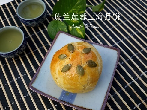 班兰莲蓉上海月饼(Shanghai Mooncake with Pandan Lotus Seed Paste )