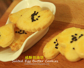 咸酥奶油饼Salted Butter Cookies