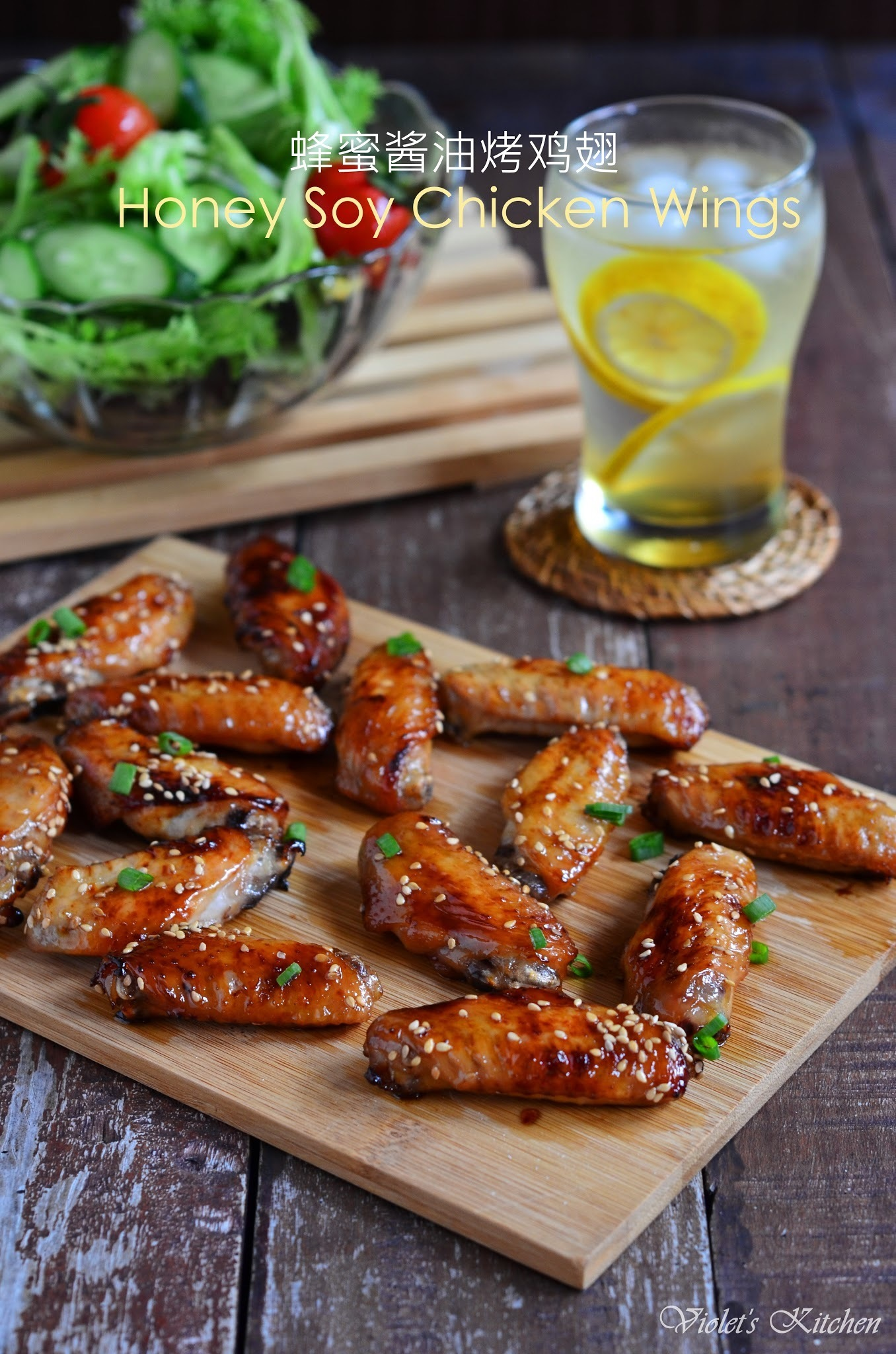 蜂蜜酱油烤鸡翅 Honey Soy Chicken Wings (空气炸锅版 / Air Fryer Version)