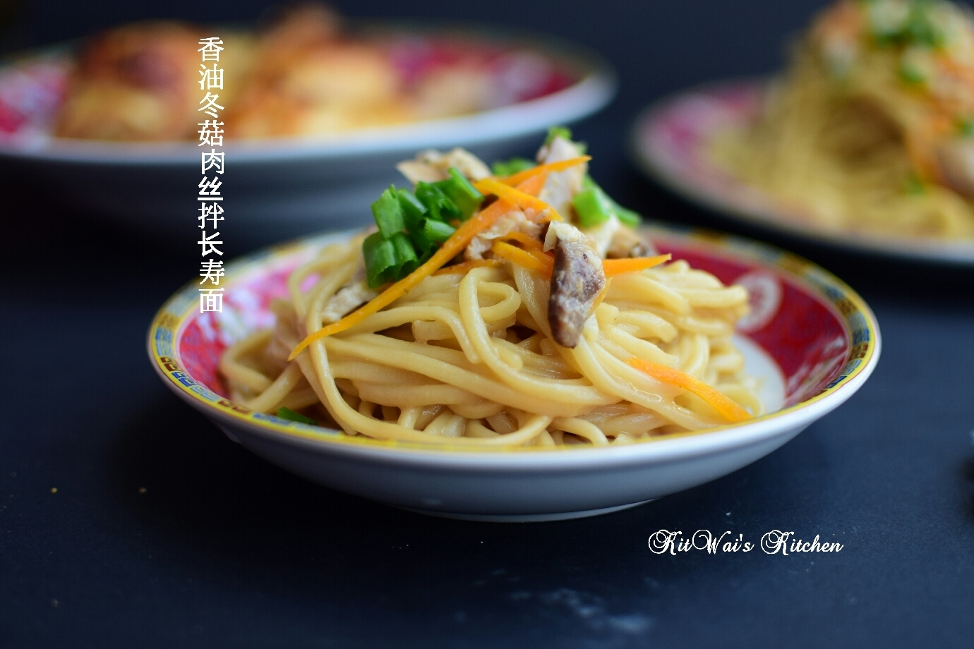 香油冬菇肉丝拌长寿面 ~ Egg Noodles with Mushrooms & Pork in Fragrant Oil