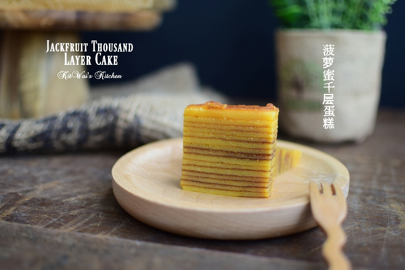 菠萝蜜千层蛋糕 ~ Jackfruit Thousand Layer Cake ( Lapis Cempedak )