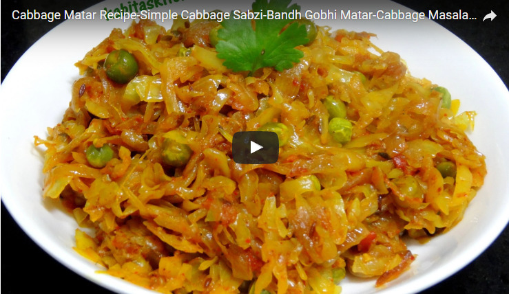 Cabbage Sabzi Recipe Video