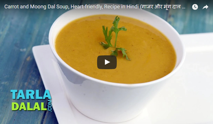Carrot and Moong Dal Soup Recipe Video