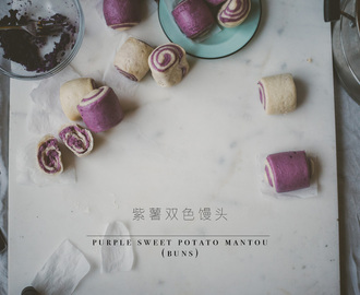 紫薯双色馒头 Purple Sweet Potato Mantou Bun