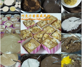 巧克力香蕉戚风杯Chocolate Banana Chiffon Cupcakes