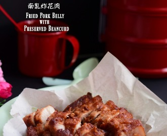 南乳炸花肉 ~ Fried Pork Belly with Red Preserved Beancurd