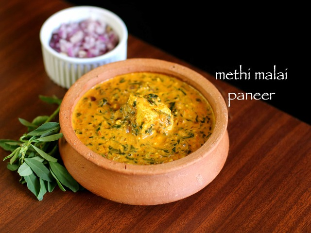methi malai paneer recipe | methi paneer recipe | paneer methi malai