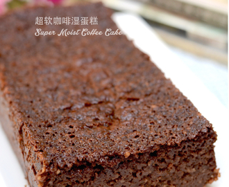 超软咖啡湿蛋糕 Super Moist Coffee Cake