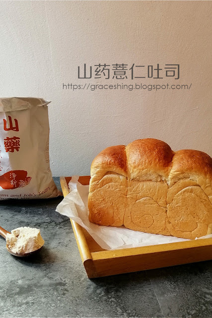 山药薏仁吐司 Chinese Yam and Job's Tears Toast