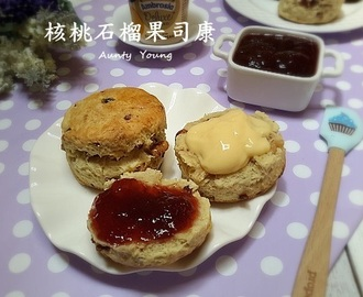 核桃石榴果司康 (Walnut and  Pomegranate Scone)