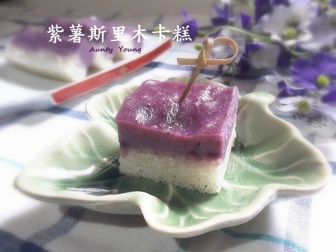 紫薯斯里木卡糕 (Purple Sweet Potato Seri Muka)