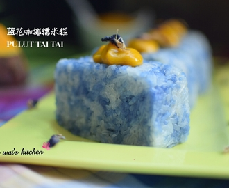 蓝花咖椰糯米糕 ~ Pulut Tai Tai  (Nyonya Steamed Blue Glutinous Rice )