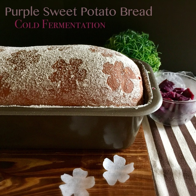 Purple Sweet Potato Bread (Cold Fermentation) 紫薯吐司