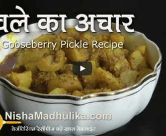 Amla Pickle Recipe Video