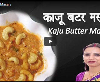 Kaju Butter Masala Recipe Video