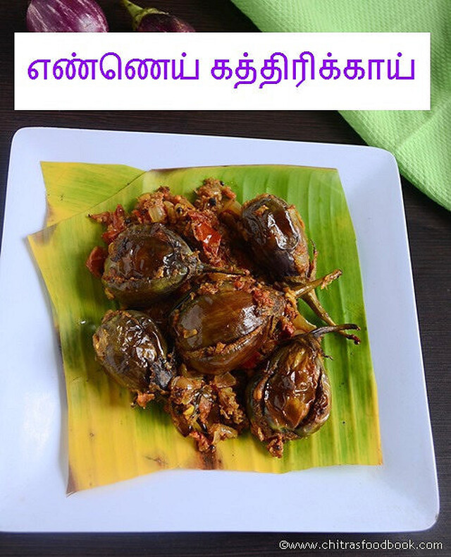 ENNAI KATHIRIKAI PORIYAL/STUFFED BRINJAL CURRY RECIPE–BRINJAL RECIPES