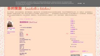 吾的爱厨 (michelle's kitchen)