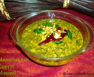 Manathakkali Keerai Masiyal Recipe / Keerai Masiyal Recipe