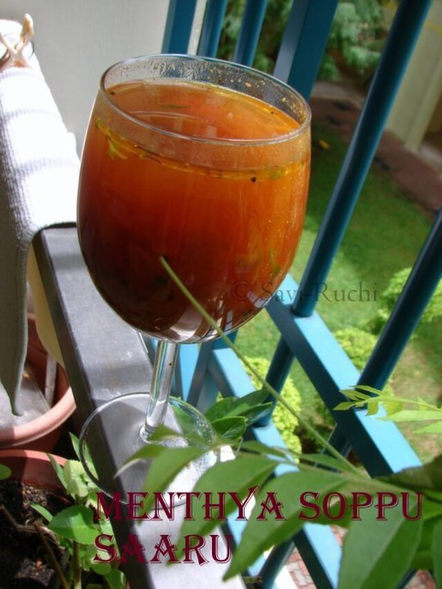 Menthya soppina saaru | Methi Rasam : South Indian Recipes