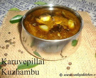 Karuvepillai Kuzhambu Recipe / Curry Leaf Kuzhambu Recipe / Curry Leaf kulambu Recipe