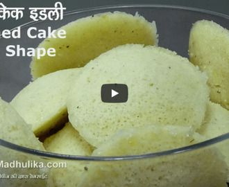 Steamed Cake in Idli Shape Recipe Video