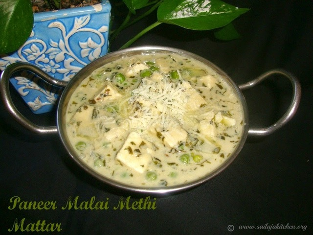 Paneer Malai Methi Mattar Recipe / Methi Matar Paneer Recipe / Paneer Mutter Methi Malai Recipe / Malai Kasuri Methi Mutter Paneer