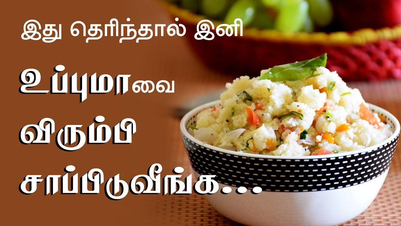 Health Benefits Of Upma recipe - Is upma good for health? - Tamil Health Tips