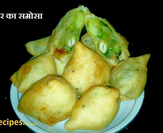 आलू-मटर का समोसा बनाने की विधि - aloo-matar samosa recipe - how to make aloo-matar samosa - aloo-matar samosa recipe in hindi