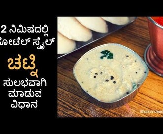 ಹೋಟೆಲ್ ಸ್ಟೈಲ್ ಚಟ್ನಿ | Hotel style chutney | chutney recipe for dosa and idli | Sharon's adugegalu
