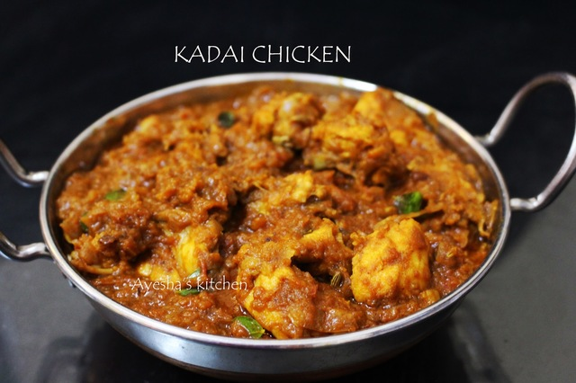 KADAI CHICKEN / CHICKEN KARAHI / KADAYI CHICKEN RECIPE