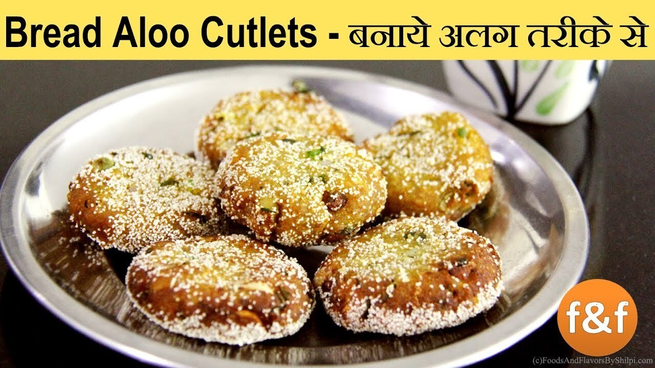 Bread Cutlet Recipe | Indian Vegetarian Snacks Recipes – Recipes in Hindi