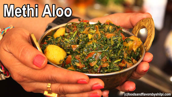 Aloo Methi Recipe – How to make dhaba Methi Aloo ki Sabzi