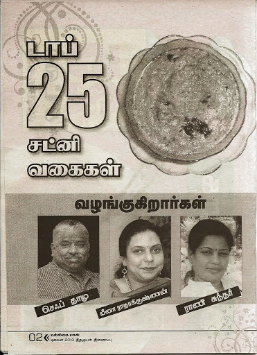 In the Media...Malligai Magal - Chutney Recipes